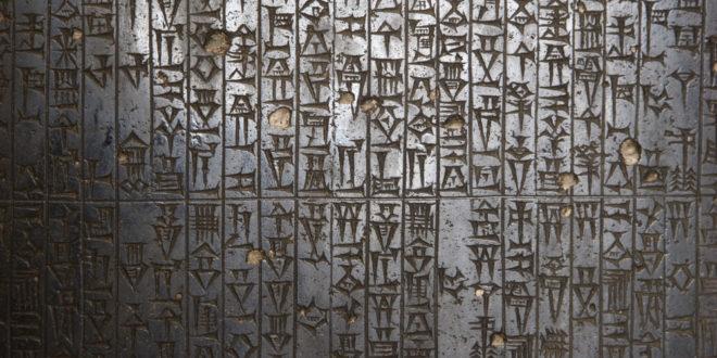 Hammourabi, le code et la Blockchain